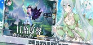 星灵之森曙光手游官网正式版下载图片2