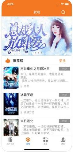 天鴻書苑APP手機版圖片4