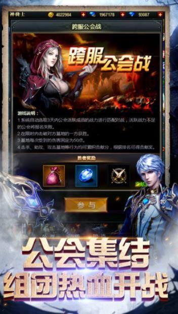 奇迹之剑之龙族觉醒手游官方最新版下载图3: