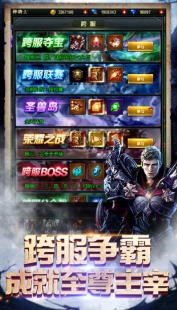 奇迹之剑之龙族觉醒手游官方最新版下载图4: