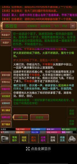风雨江湖手游最新正式版下载图片1