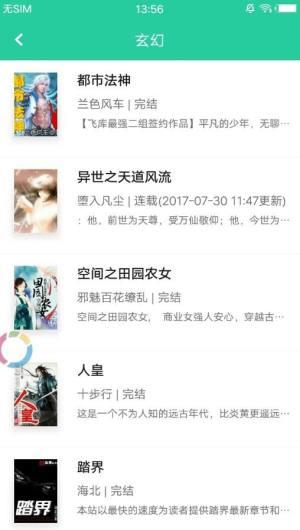 书纽小说APP下载最新版图片2
