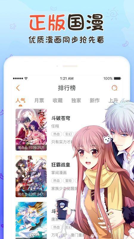 毛毛漫畫APP安卓版圖片3