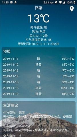 隨看天氣APP手機最新版圖片3