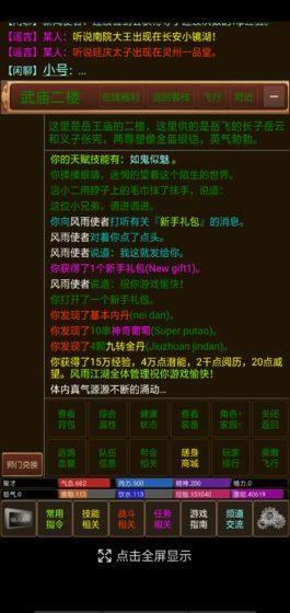 风雨江湖手游最新正式版下载图片3