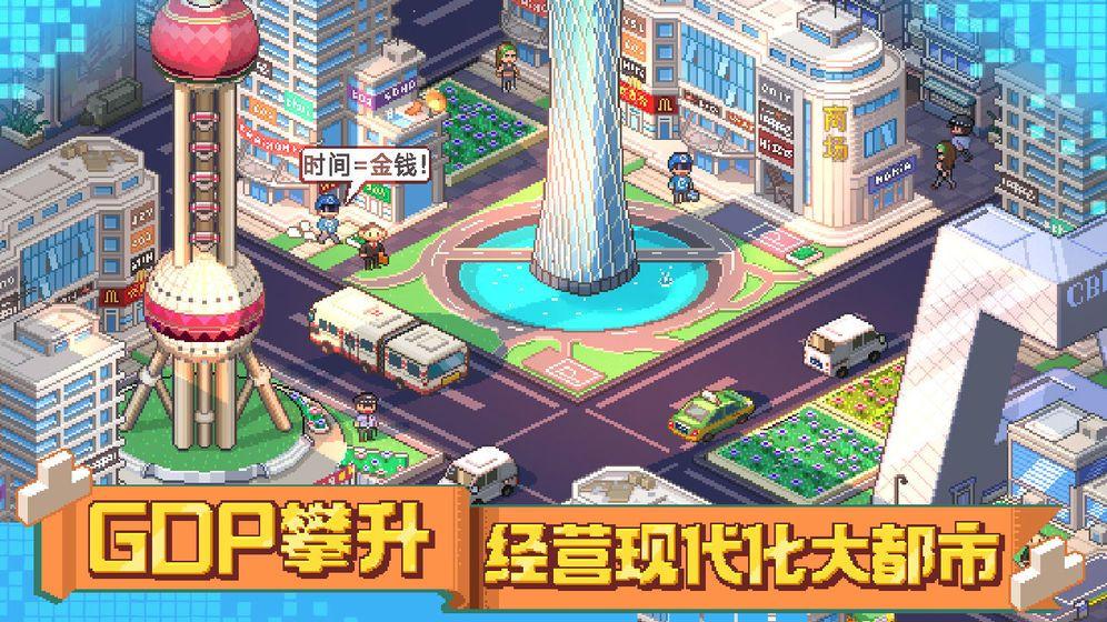 大国万家游戏官网版下载图5: