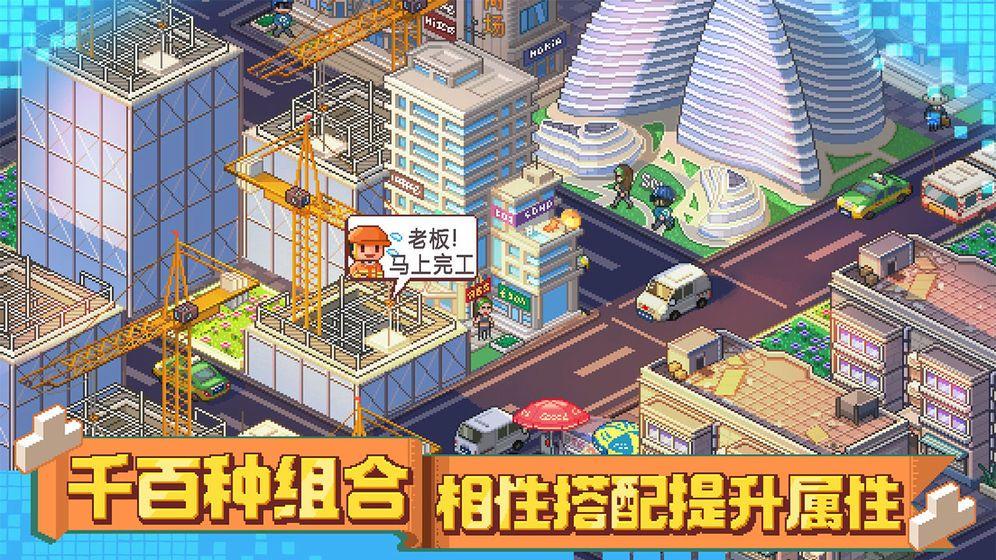 大国万家游戏官网版下载图2: