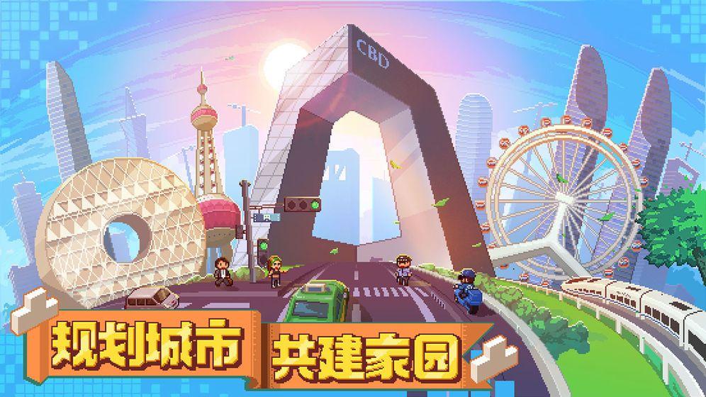 大国万家游戏官网版下载图4: