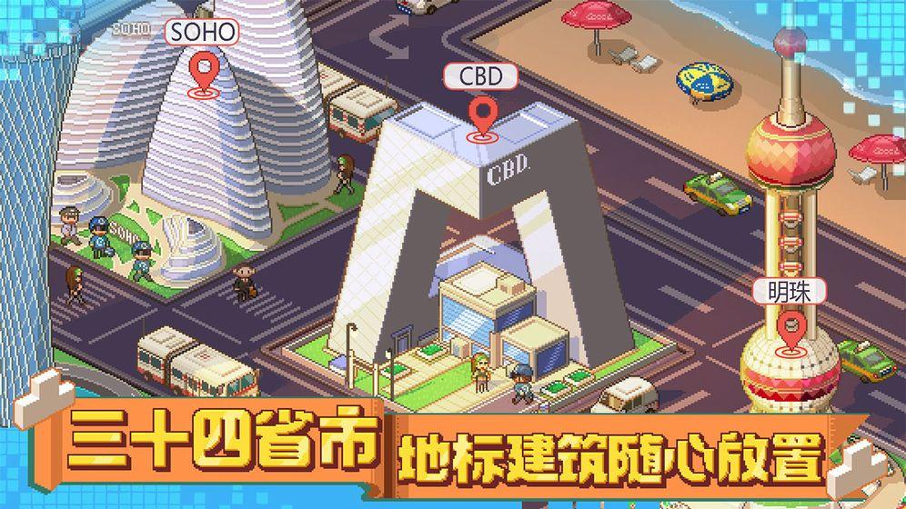 大国万家游戏官网版下载图1: