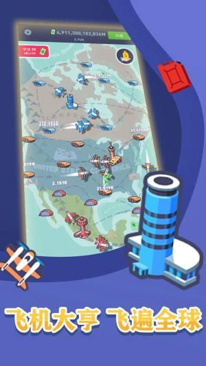 我要开飞机游戏图3
