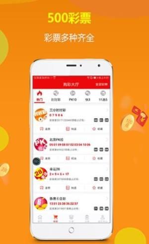 六道中彩票app官网版下载图片1