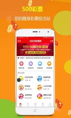 六道中彩票app官网版下载图片3