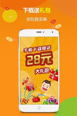 六道中彩票app官网版下载图片2