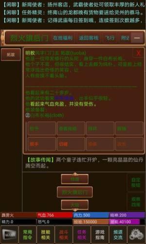 武霸天下游戏安卓正版下载图片3