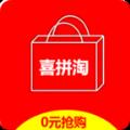 喜拼淘APP赚钱官方软件 v2.1.1