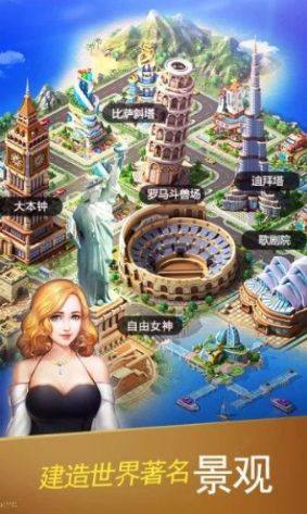 创世纪之点金时代游戏安卓版官方下载图片4