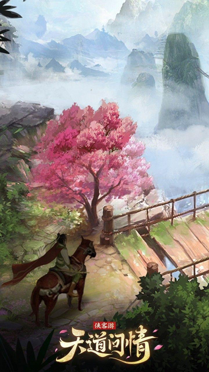 侠客游之天道问情手游官网正式版下载图1: