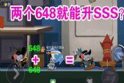 貓和老鼠:兩個648劍菲新皮就能升SSS?這概率有點高啊!太優秀了[多圖]