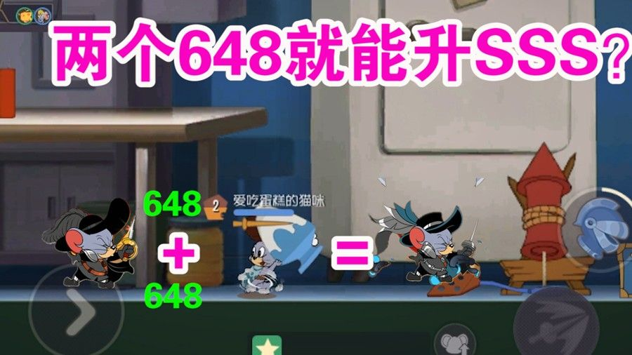 貓和老鼠:兩個648劍菲新皮就能升SSS?這概率有點高啊!太優秀了[視頻][多圖]圖片1