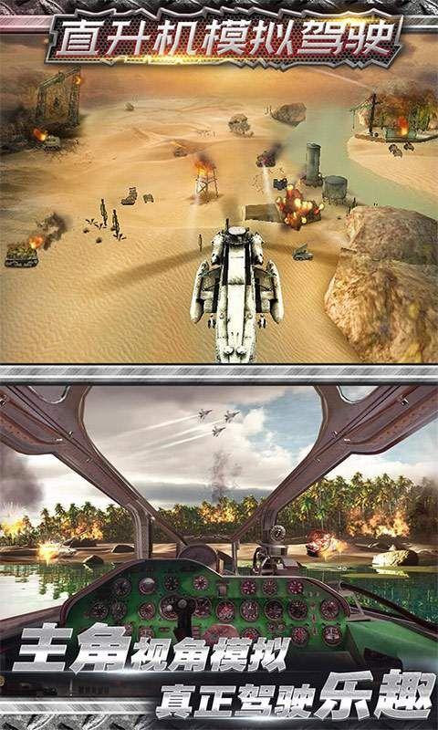直升机空战模拟专业版游戏正式版下载图1: