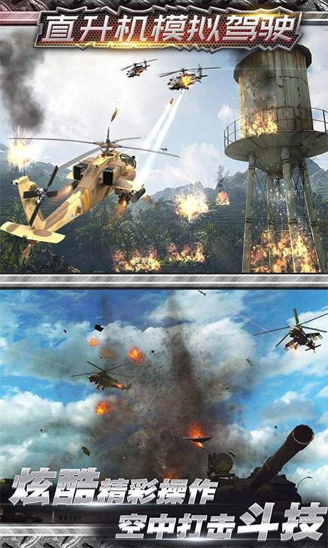 直升机空战模拟专业版游戏正式版下载图3: