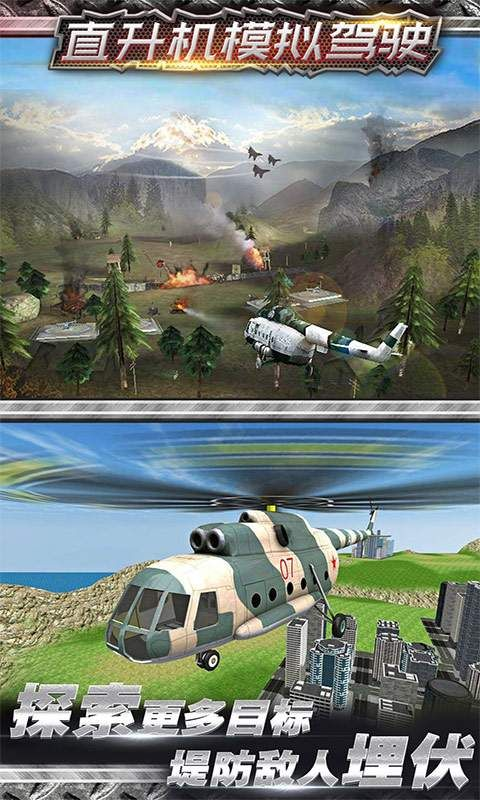 直升机空战模拟专业版游戏正式版下载图4: