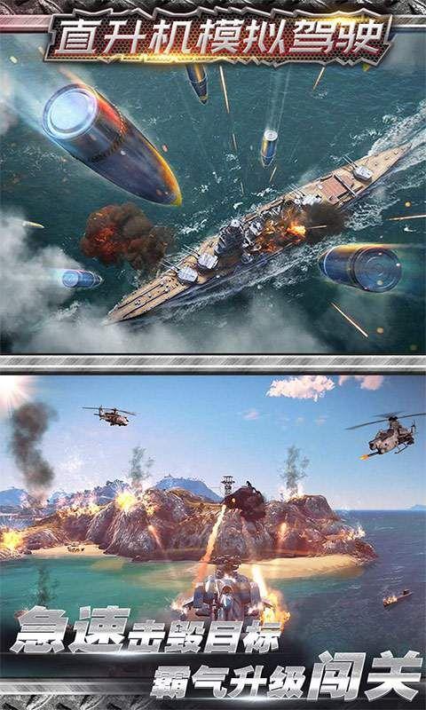 直升机空战模拟专业版游戏正式版下载图2:
