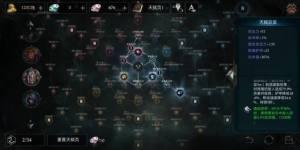 流放之路4.0手游版图2