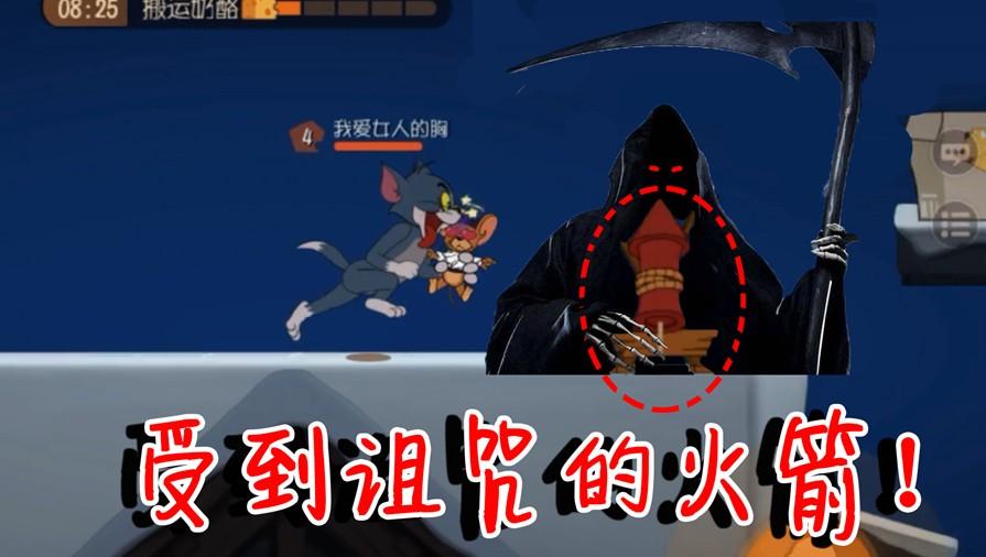 猫和老鼠:火箭居然受到了诅咒?为什么绑上去就秒飞了?我太难了![多图]