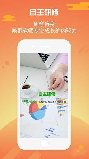 優師優課平臺APP手機版下載圖片4
