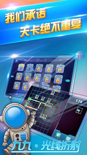 九九光線折射游戲最新版免費下載圖片2