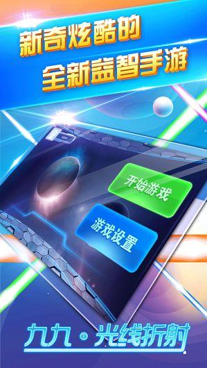九九光線折射游戲最新版免費下載圖片4