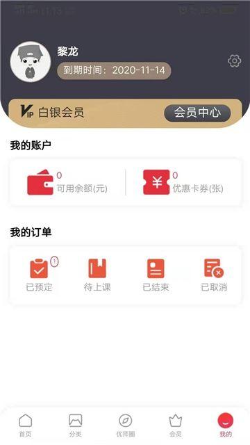 優師優課平臺APP手機版下載圖片2
