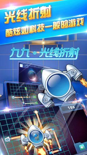 九九光线折射最新版图1