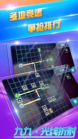 九九光线折射最新版图3