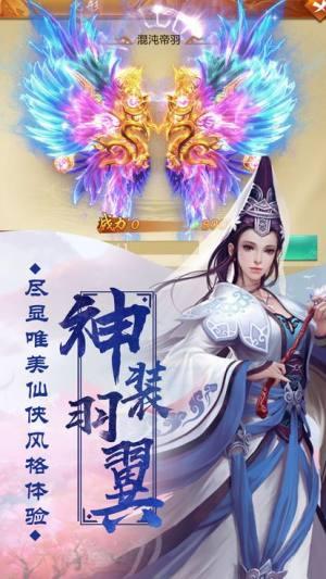 诛仙蛮荒行手游安卓官方正版下载图片1