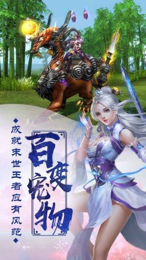 诛仙蛮荒行手游安卓官方正版下载图片2
