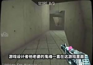 给幽灵玩的游戏中文版图3