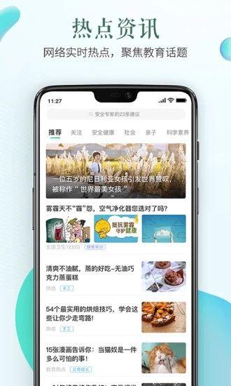 2019年江西省全省中小学生安全知识网络答题活动题库以及答案完整版分享图4:
