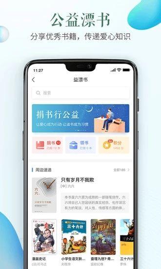 2019年江西省全省中小学生安全知识网络答题活动题库以及答案完整版分享图3: