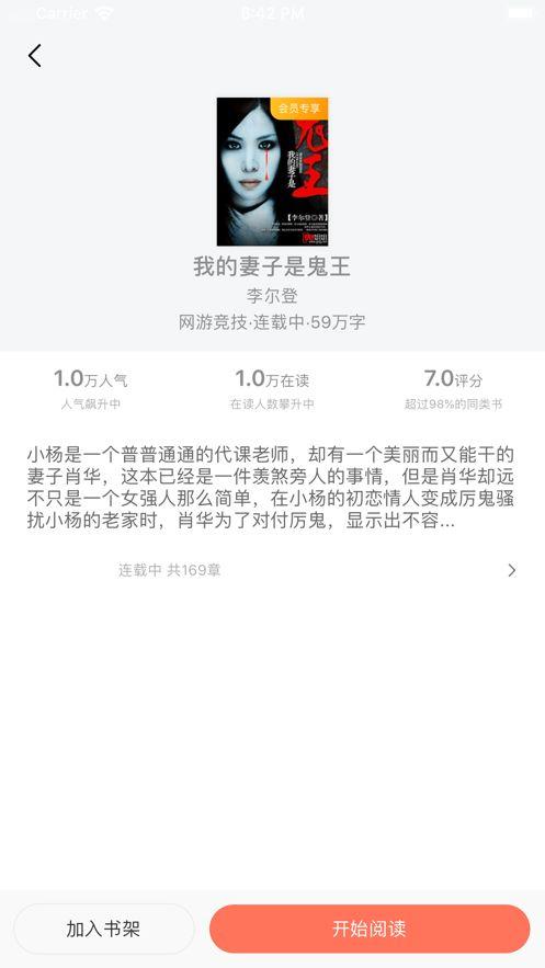 红柚悦读APP官方版下载图片2