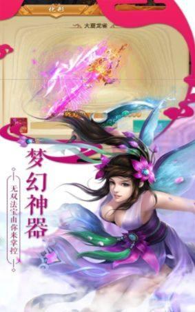 浮华三生安卓版图5