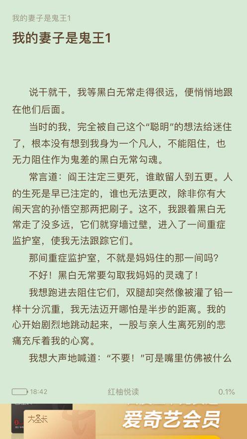 红柚悦读APP官方版下载图片3
