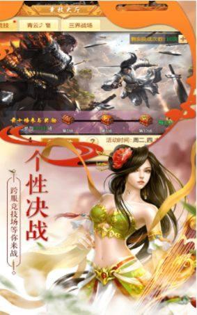 浮华三生安卓版图3
