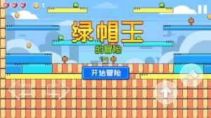 绿帽王的冒险游戏图2