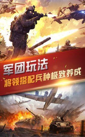 名将与征服之最终战场手游官网版正版下载图片3