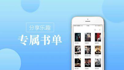 海棠書屋御宅書屋自由的小說閱讀網站入口鏈接圖4: