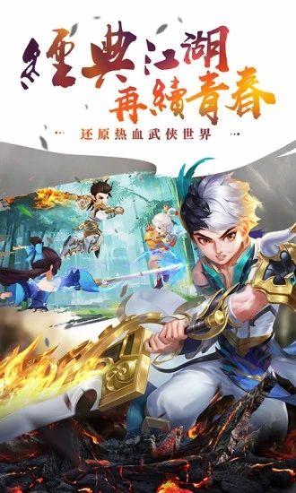 腾讯古剑逍遥青春武侠手游官网版下载图片2