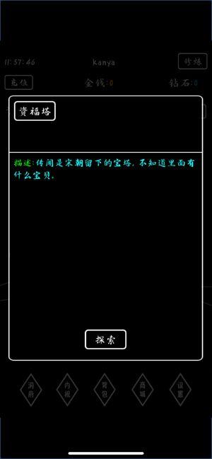 修道怪谈ios官网正版下载图5: