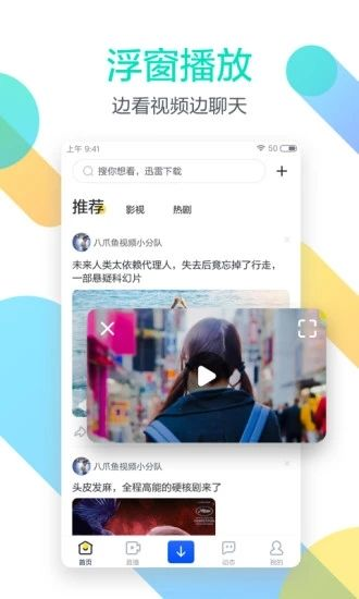 迅雷ios版下载2019官网下载地址入口图4: